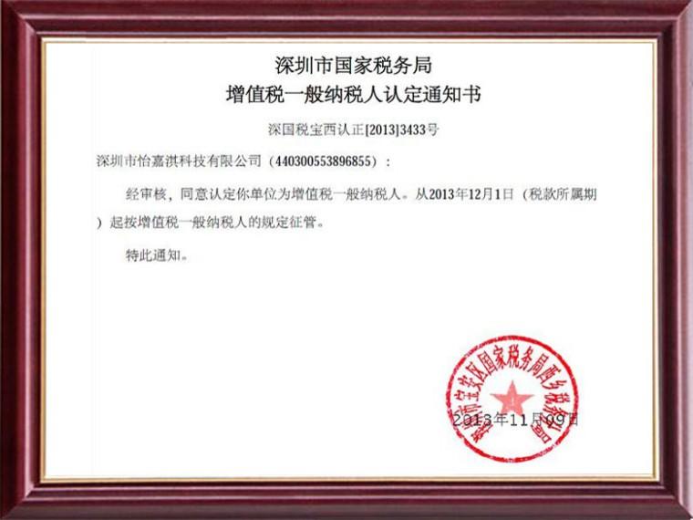 增(zeng)值(zhi)稅證書