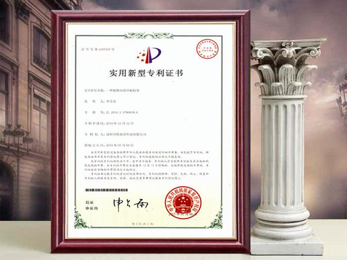 一(yi)種射頻雙面印(yin)刷標(biao)簽證書