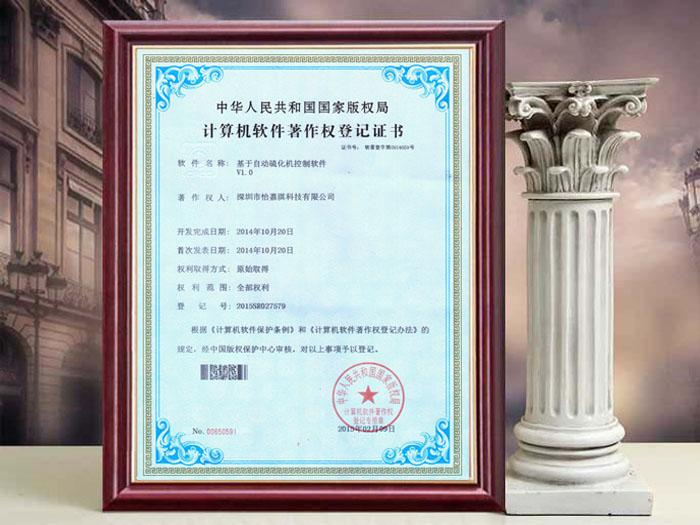 基(ji)于自動硫(liu)化機控制軟(ruan)件證書