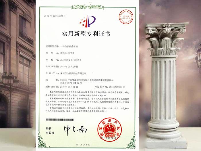 一(yi)種防護折疊標(biao)簽