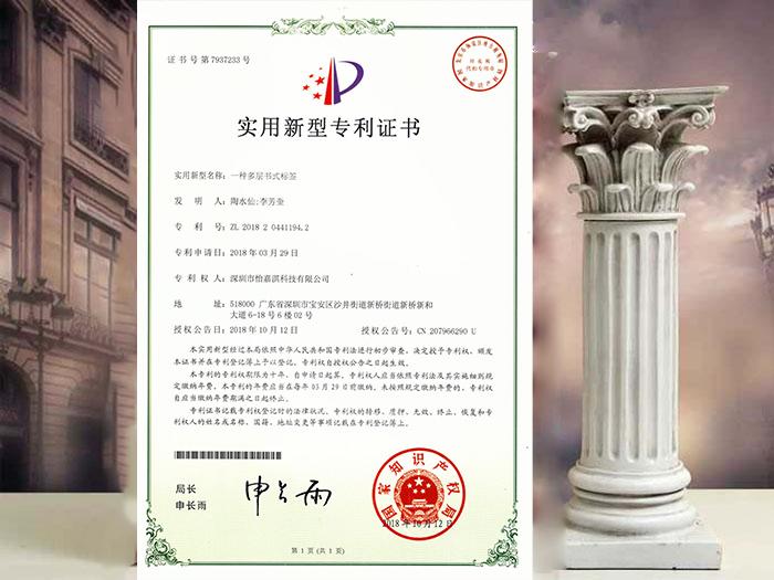一(yi)種多層書式標(biao)簽