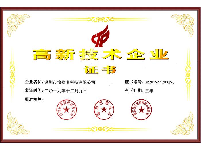 國家高(gao)新技(ji)術企(qi)業(ye)證書
