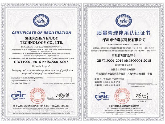 ISO9001企(qi)業(ye)管理證書