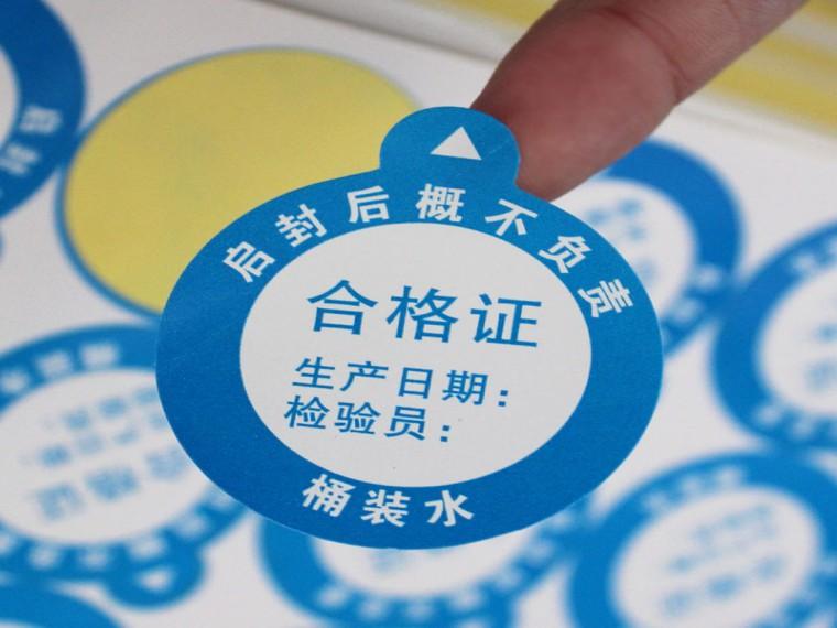 桶(tong)裝水標(biao)簽貼(tie)紙jie)yin)刷