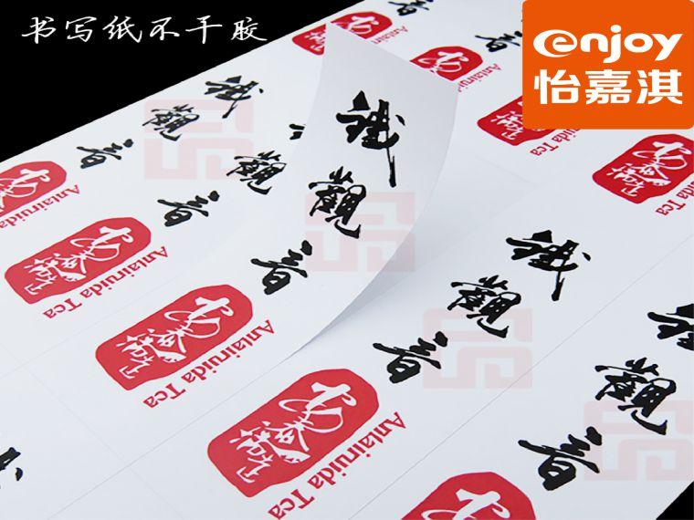 食品(pin)標(biao)簽貼(tie)紙jie)yin)刷