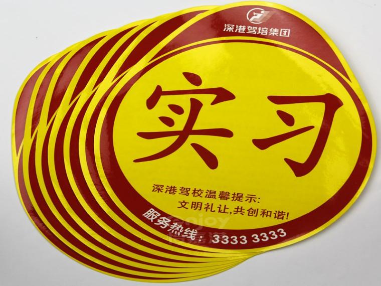 UV銅版紙jie)yin)刷標(biao)簽貼(tie)紙jie)yin)刷