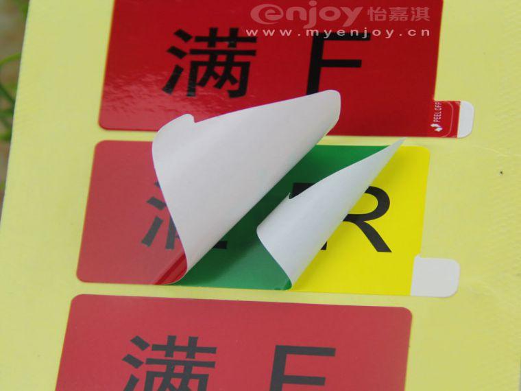 多層標(biao)簽貼(tie)紙jie)yin)刷