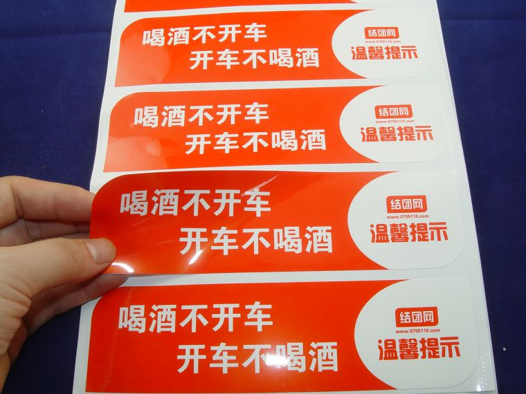 合成紙標(biao)簽貼(tie)紙jie)yin)刷