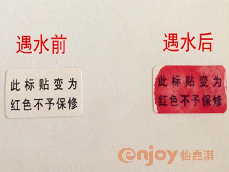 遇水變(bian)色防偽標(biao)簽貼(tie)紙jie)yin)刷