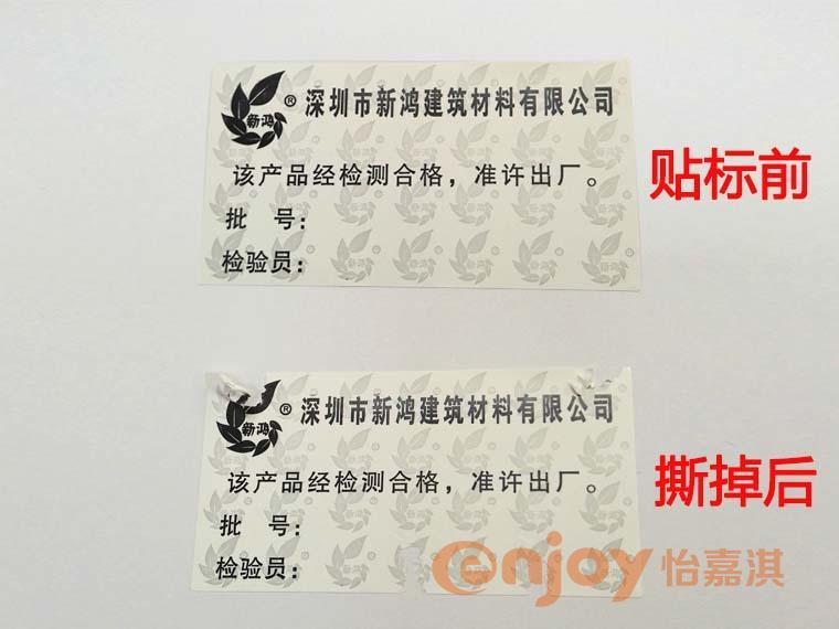 易碎標(biao)簽貼(tie)紙jie)yin)刷